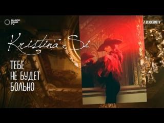 Премьера! Kristina Si / Кристина Си - Тебе не будет больно (10.04.2017)