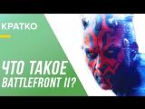 Что нас ждёт в Battlefront II: детальный разбор трейлера