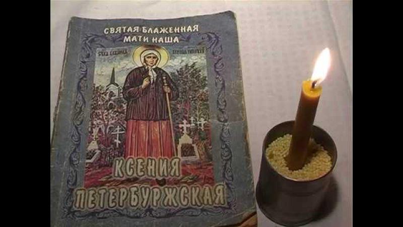 Реальная история исцеления по молитвам блаженной Ксении Петербургской