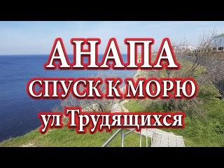 Анапа.  спуск к морю ул. Трудящихся