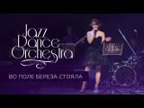 Jazz Dance Orchestra - Во поле береза стояла