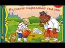 Русские народные сказки  Сборник мультфильмов