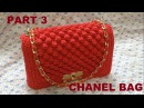 How to Crochet Bag CHANEL part 3 / Вязаная сумка