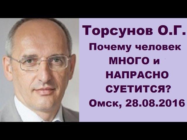 Торсунов О Г Почему человек МНОГО и НАПРАСНО суетится Омск 28 08 2016