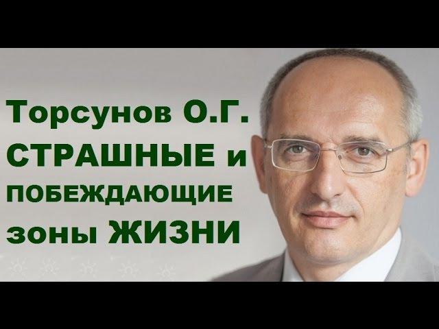Торсунов О.Г. СТРАШНЫЕ и ПОБЕЖДАЮЩИЕ зоны ЖИЗНИ.