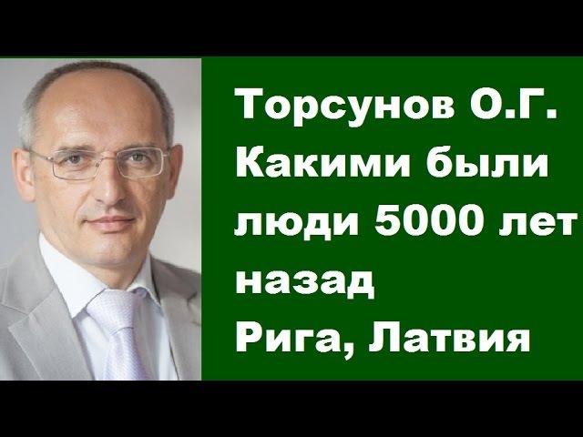 Торсунов O.Г. Какими были люди 5000 лет назад. Рига, Латвия