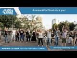 Израиль сегодня флешмоб HaTikvah rock you!