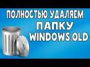 Как удалить папку Windows.old | Полностью удаляем windows.old | Два способа