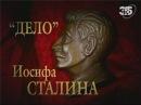 ''Дело'' Иосифа Сталина, серии 1-12