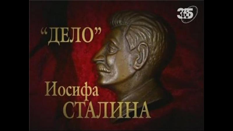 Дело Иосифа Сталина серии 1 12