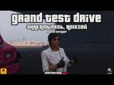 Grand Test Drive - Знакомьтесь, Алексей! | Третий тизер-трейлер (RUS) 18+