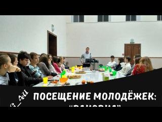 Посещение молодёжек ► Раковка ►3G_4U