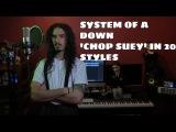 Шокирующие видео [787]: Кавер на System Of A Down в 20 разных стилях