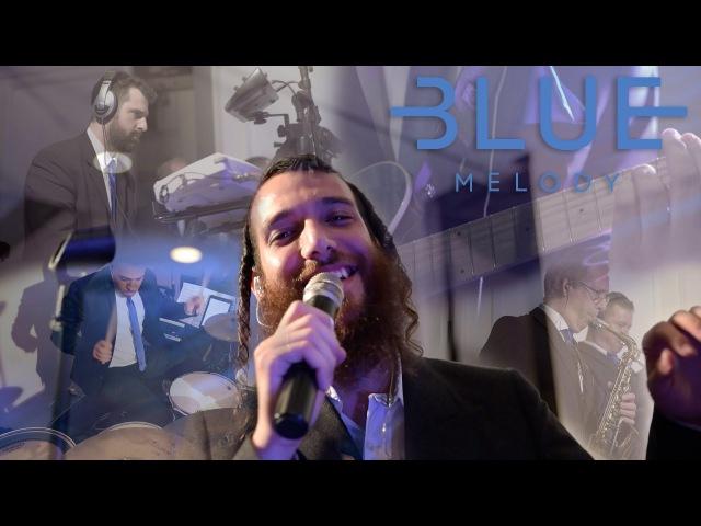 אין עוד מלבדו | שלומי שבת - Ain Od Milvado - Blue Melody ft. Beri Weber