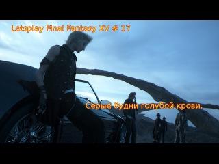 Letsplay Final Fantasy XV 17 Серые будни голубой крови.