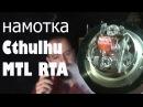 Намотка сигаретного бака Cthulhu MTL RTA