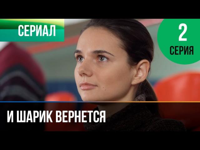▶️ И шарик вернется 2 серия - Мелодрама | Фильмы и сериалы - Русские мелодрамы