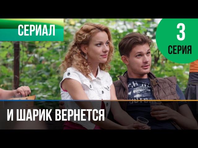 И шарик вернется 3 серия - Мелодрама | Фильмы и сериалы - Русские мелодрамы