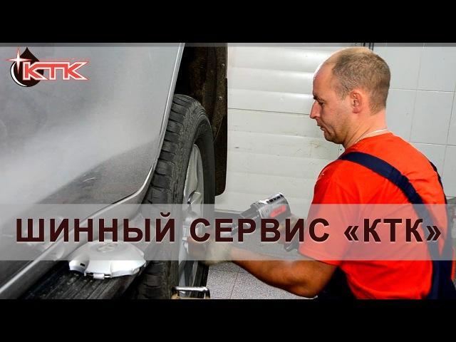 Шиномонтаж в сети автозаправочных станций КТК Костромская топливная компан