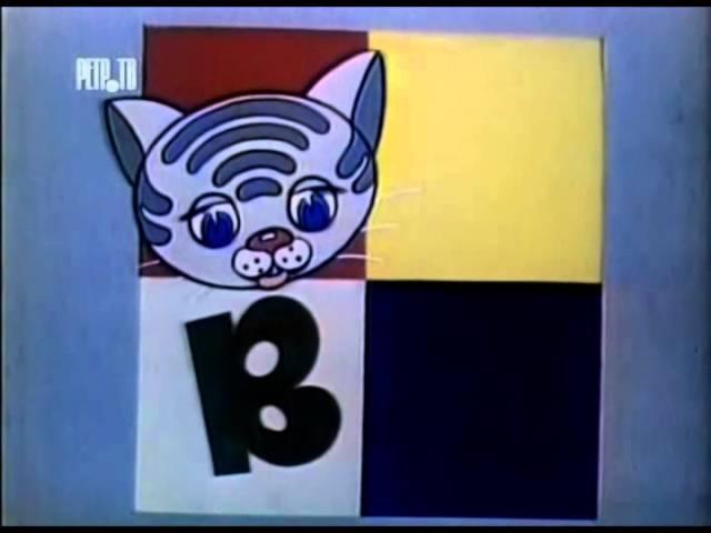 Заставка из телепередачи АБВГДейка. 1978 год.