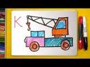 Рисуем Алфавит Буквы К Л М Н Урок рисования для детей
