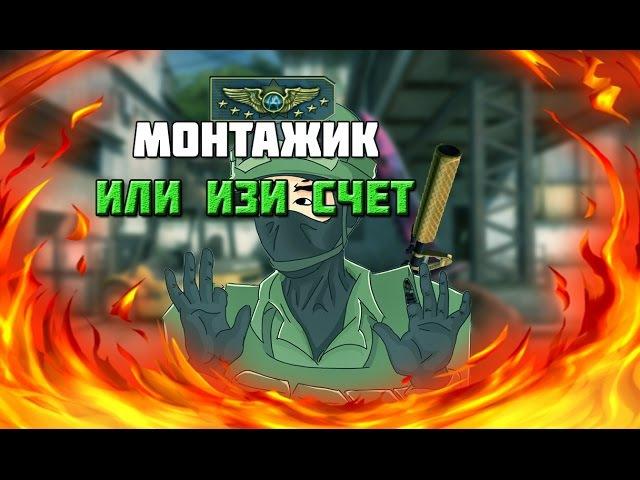 Изи Game►Nice team►Counter-Strike:Global Offencive