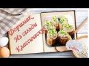 Форшмак из сельди Форшмак рецепт классический Вкусная селедка