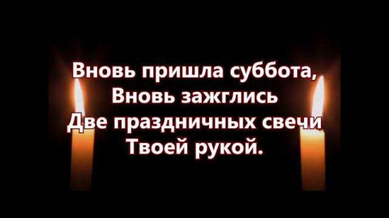 Мама пожелайте нам Шаббат Шалом! Прекрасная субботняя песня (на русском)