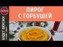 Пирог с горбушей на Рождество видеорецепт Вкусные идеи Айдиго на видео