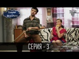 Сериал - Танька и Володька  3 серия, новый комедийный сериал