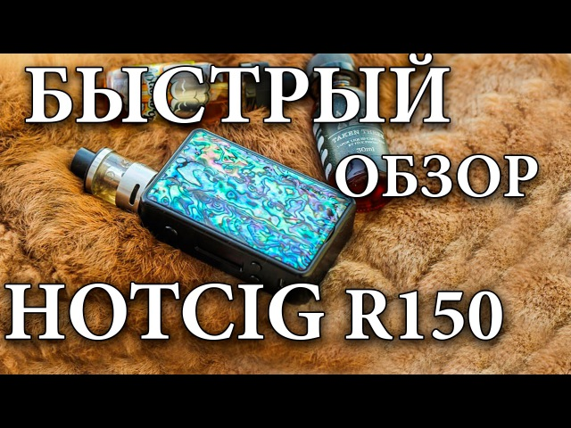 Обзор HOTCIG R150