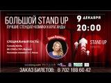 Большой Stand Up в Караганде 9 декабря