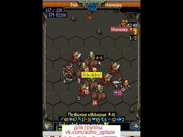 - Age of Heroes Online - ТРом бью нового боса