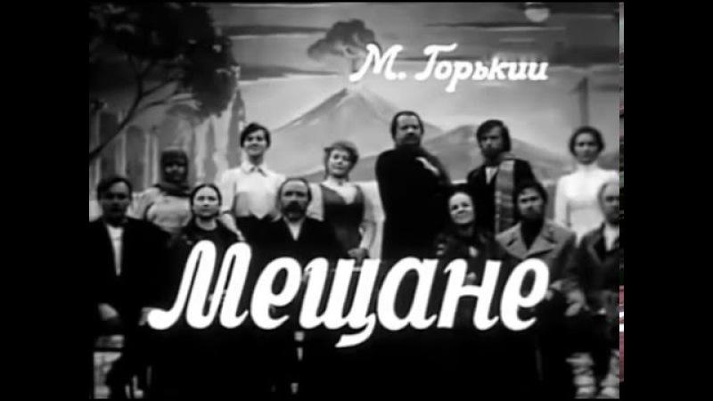 Мещане (1971). Фильм-спектакль по пьесе М.Горького