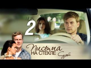 Письма на стекле. Судьба. Серия 2 (2015)