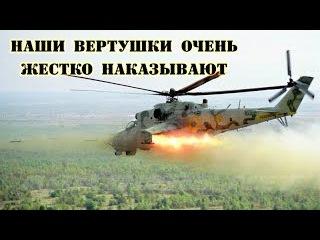 Ми-24 разнесли в бoю над пустыней aмepиканские Кобры