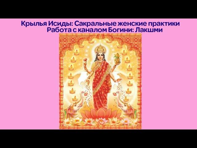 5. Крылья Исиды. Работа с каналом богини Лакшми. Альбина Щербатюк. Ассоциация Эмб ...