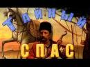 Казачьи маги ч 1(Казаки-характерники)