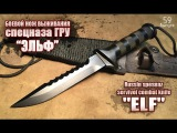 Боевой нож выживания спецназа ГРУ Эльф Russian spetsnaz combat survival knife Elf