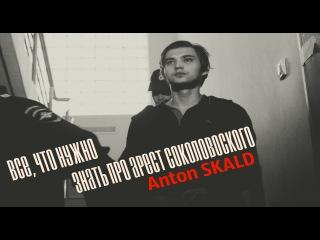 Anton SKALD про арест Соколовского.