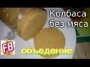 Рецепт домашней колбасы без мяса Обалденный вкус