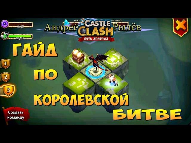 Битва Замков, Гайд по Королевской Битве, Castle Clash