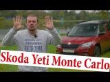 Skoda Yeti Monte Carlo (Шкода Йети Монте Карло, кроссовер) #СТОК №30
