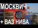 ВАЗ Нива Москвич 401 = жесть и хардкор ЧУДОТЕХНИКИ №20