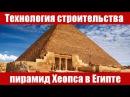 ►Технология строительства пирамид Хеопса в Египте
