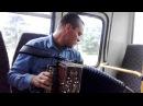Пассажир в автобусе попробовал гармонь бр.Потехиных.