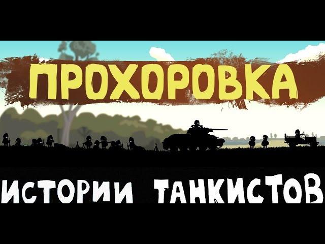 Истории танкистов. Прохоровка