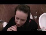 Czech 18+ Проститутка чехии. Bitch STOP - Evelyn Lopez fucking in public toilet сосет за деньги, проститутка, шлюха, путана, ана