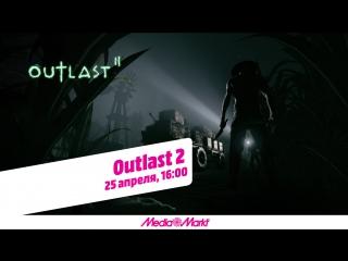 18+ Прямая трансляция игры Outlast 2
