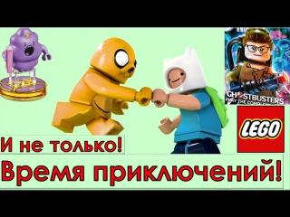 Новое LEGO Dimensions Время приключений, Гарри Поттер, Миссия невыполнима. Игра Лего Измерения Обзор